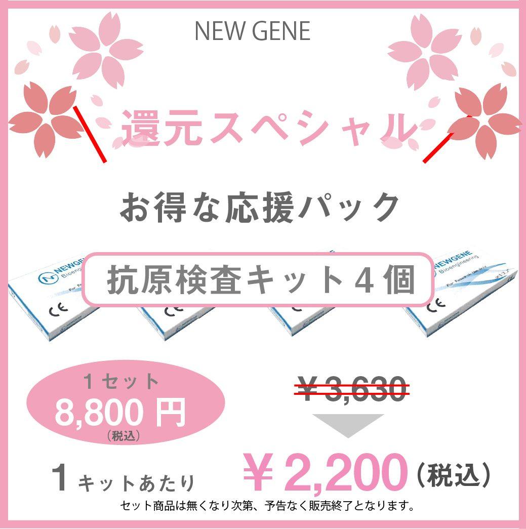 <還元スペシャル★Withコロナ応援パック>抗原検査キット 4キット(税込・別途送料)